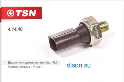 Датчик давления масла AUDI A2 1.4 1.2 A3 1.9 2.0  A4 1.9 TDI 2.0 Tdi 1.8 TFSI A5 1.8 TFSI  2.0 TDI A6 2.0 TDI  1.9 TDI TT 1.8 TFSI 2.0 TDI