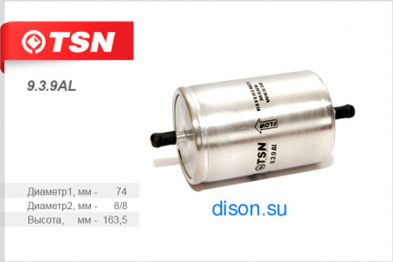 Фильтр топливный алюминий (штуцер) ГАЗ 3110 31029 3102 (дв. ЗМЗ 406) (инж)
