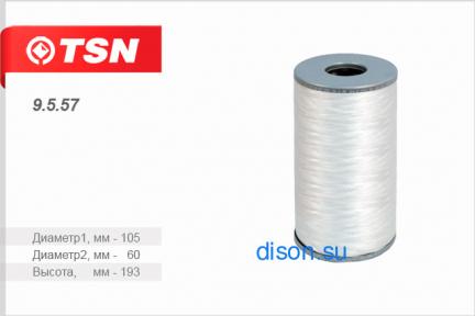 Элемент фильтрующий очистки масла намоточный синтетика МАЗ (дв. ЯМЗ 236 238 240-02)