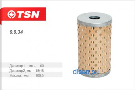 Элемент фильтрующий очистки масла SHAANХI Евро-2