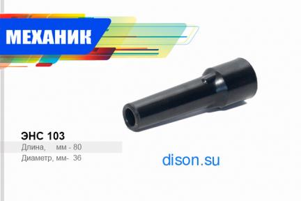 Наконечник свечной ГАЗ 53 52 66 ВОЛГА