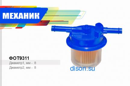 Фильтр топливный ВАЗ