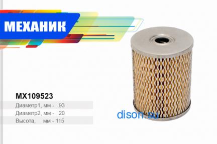 Элемент фильтрующий очистки масла ЧМЭЗ тепловозы ЧМЭ дв.К6S 310DR 2ТЭ-10М 2ТЭ-10Д-100