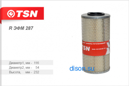 Фильтр масляный (элемент фильтрующий) МАЗ 5335 5334 5440 5549 53371